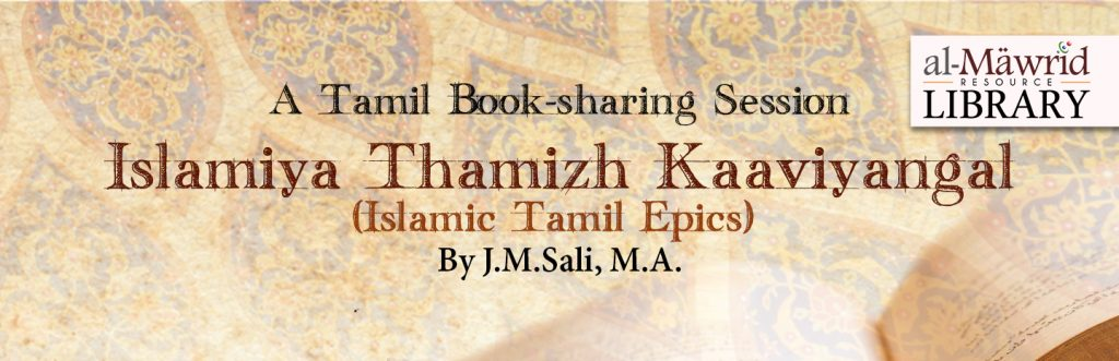 Tamil Booksharing Web Slider